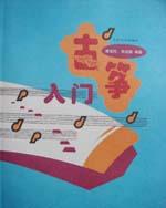 古筝演奏指法记谱符号一览表