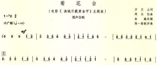前度的谱子-简谱_菊花台歌曲谱下载,菊花台简谱_菊花台歌曲谱下载属于简谱.