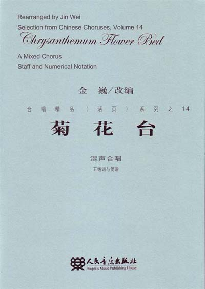 菊花台混声合唱(五线谱与简谱)