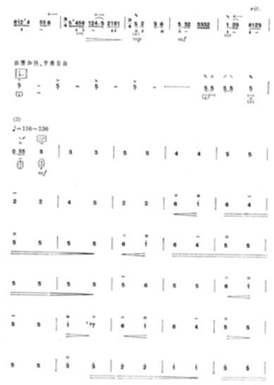 琵琶曲谱昭君出塞3