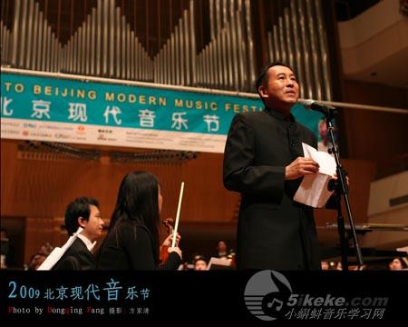 北京现代音乐节璀璨开幕【图集】