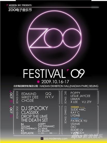 北京zoo电子音乐节海淀展览馆即将开幕