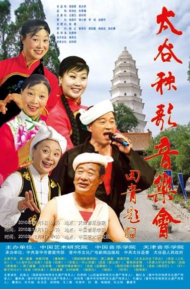 """""""太谷秧歌音乐会""""12月5日天津院上演图片"""