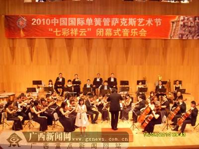 2010中国国际单簧管萨克斯艺术节在南宁完美闭幕