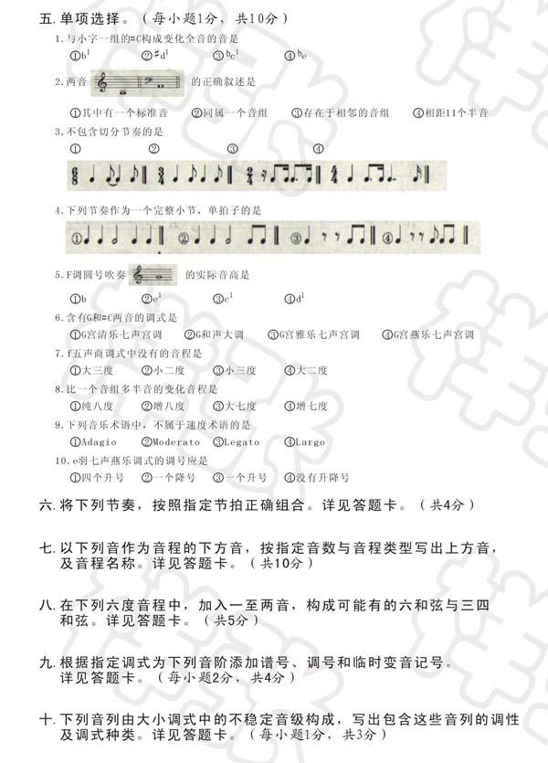 广东音乐连环扣箫谱