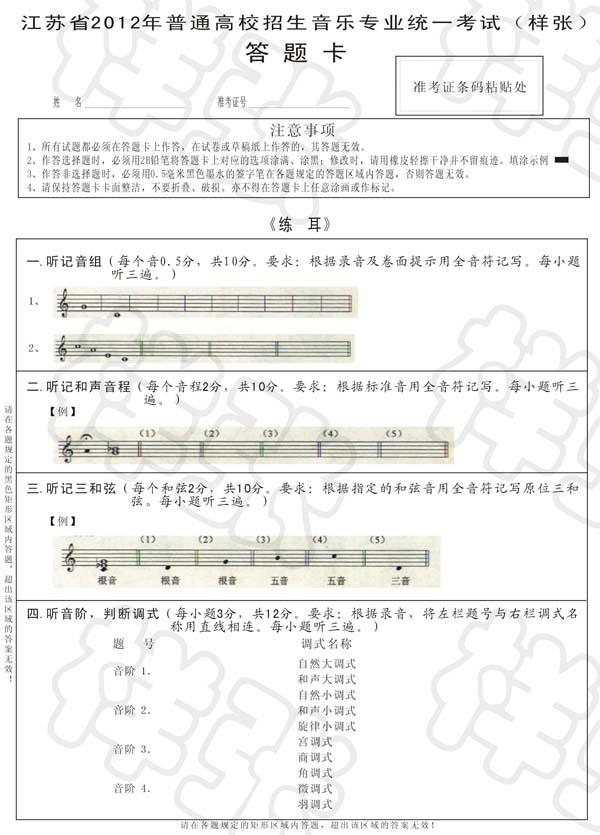 江苏省2012年高考音乐专业统考考试答题卡(样