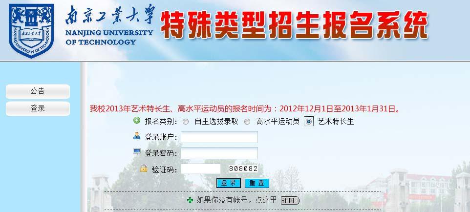 南京工业大学2013年艺术特长生招生网上报名系统