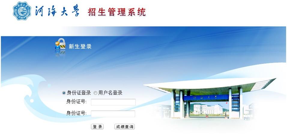 河海大学2013年艺术特长生招生网上报名系统