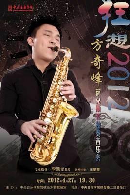 狂想2012方奇峰萨克斯独奏音乐会