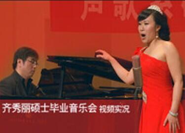 齐秀丽硕士毕业独唱音乐会在中央院举行