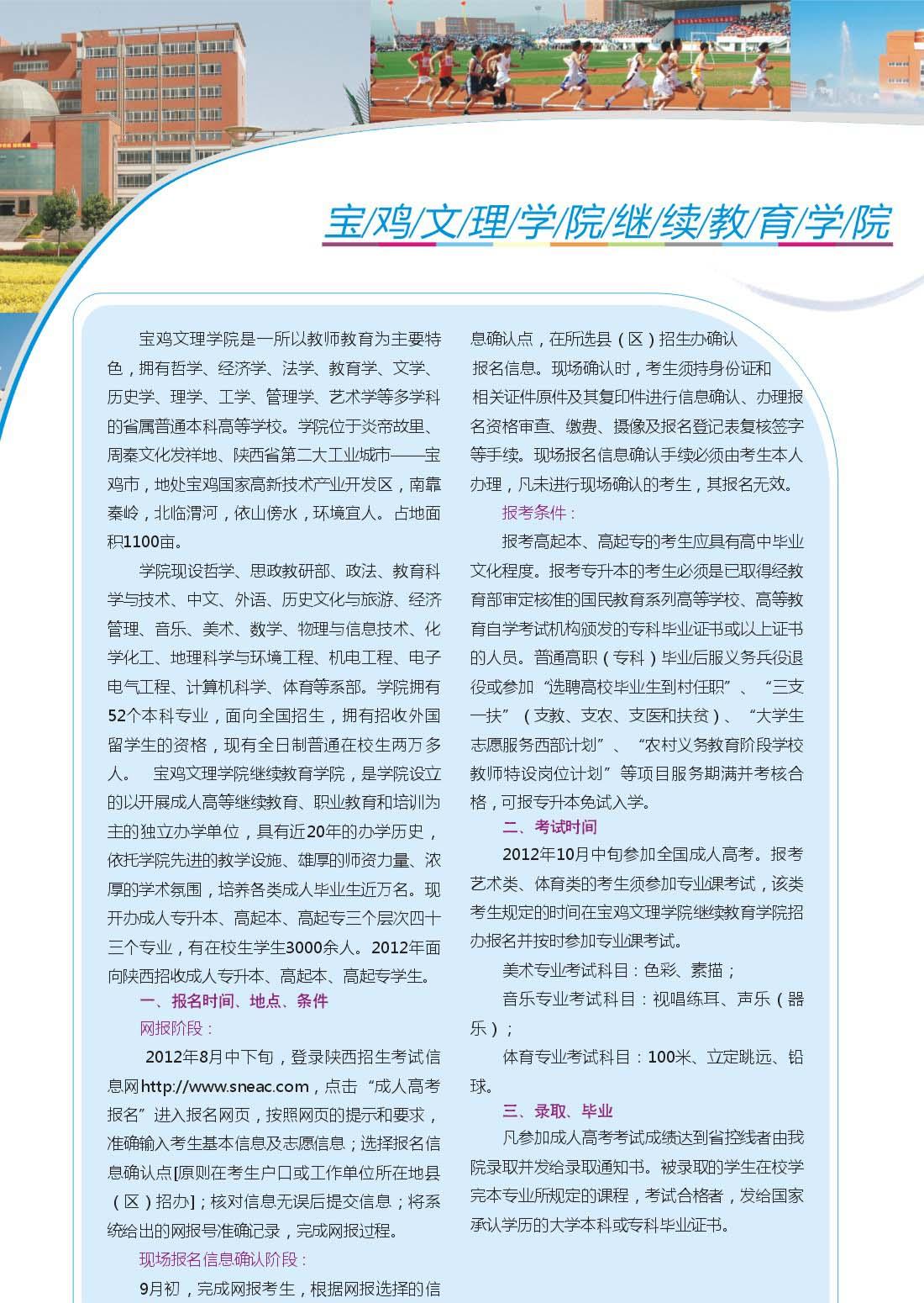 宝鸡文理学院招生_宝鸡文理学院继续教育学院2012年音乐专业招生简章(一