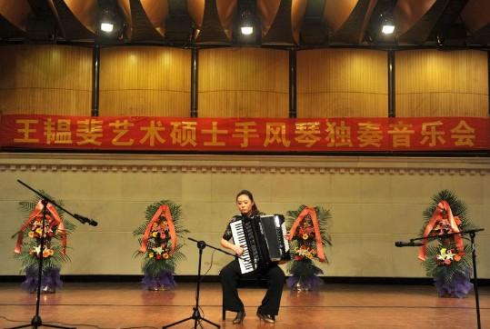 院成功举办艺术硕士研究生王韫斐手风琴独奏音