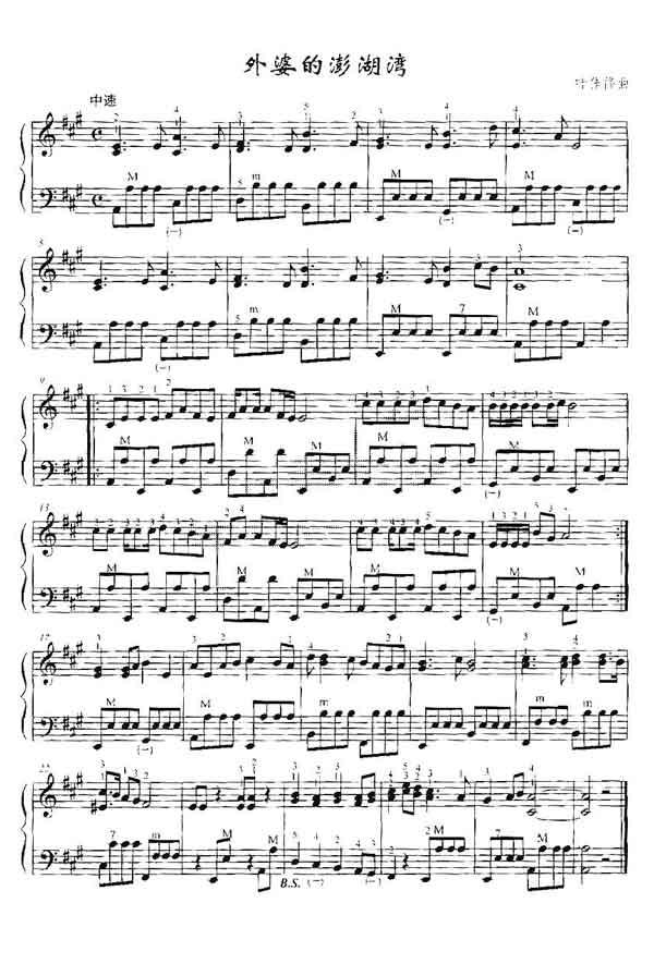 外婆的澎湖湾 手风琴谱