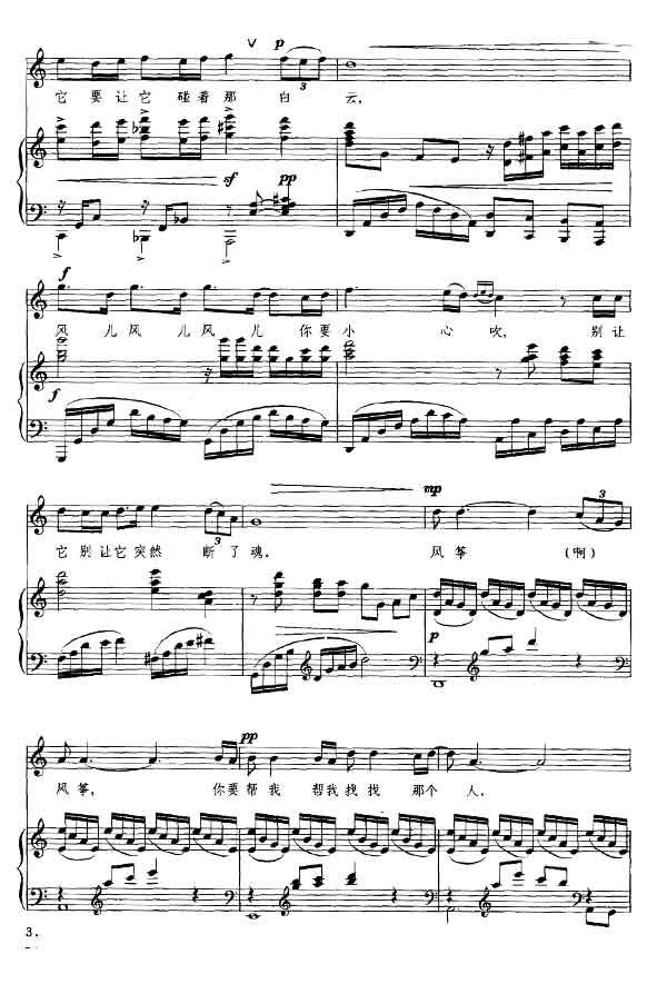 视唱三度谱子-钢琴伴奏 放风筝 胡廷江