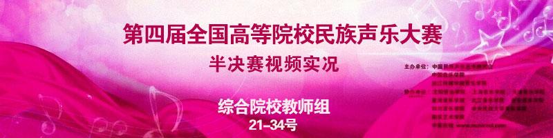 第四届民族声乐大赛综合院校教师组21-34号.jpg