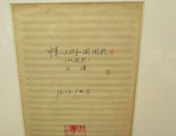 国歌 管弦乐总谱手稿入藏国博 二