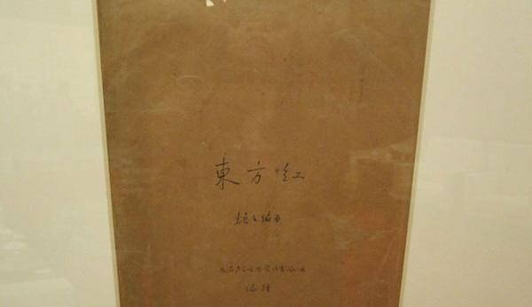 国歌 管弦乐总谱手稿入藏国博 三