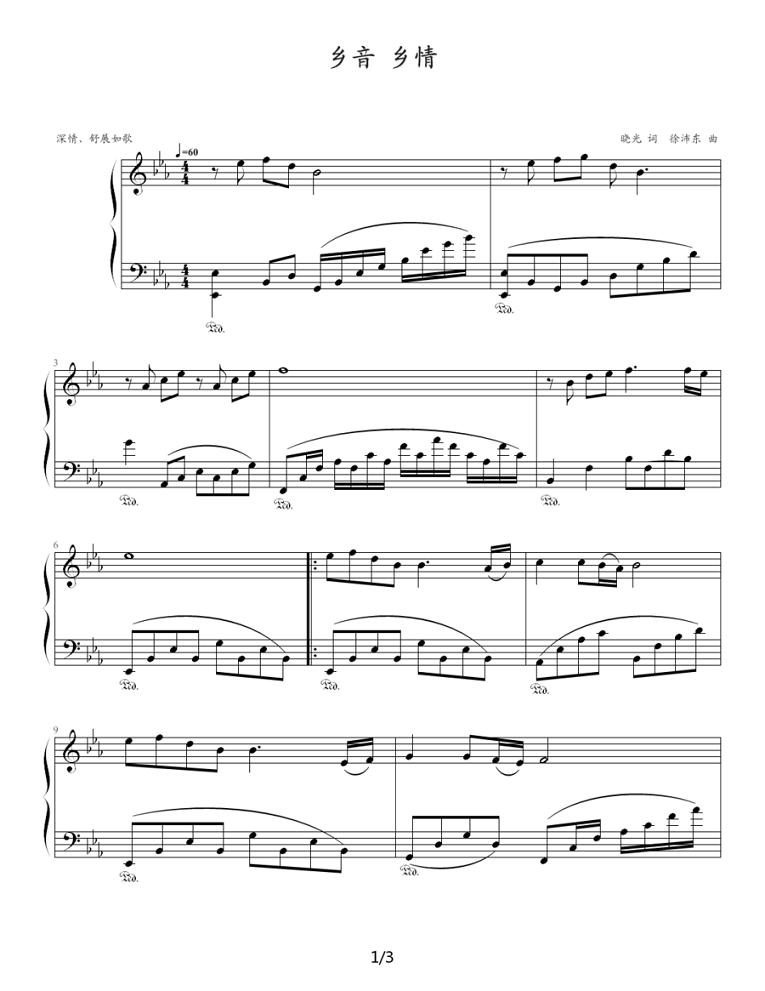 钢琴曲谱 乡音 乡情 徐沛东曲
