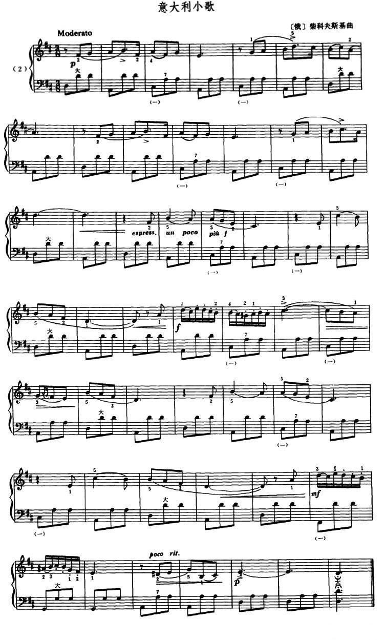 手风琴曲谱:意大利小歌
