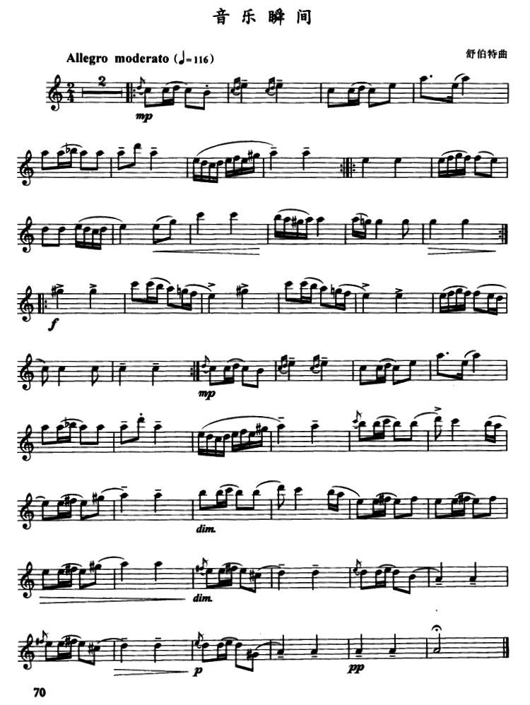 萨克斯曲谱 音乐瞬间 舒伯特曲