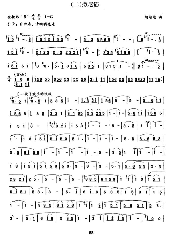 笛子曲谱 撒尼谣