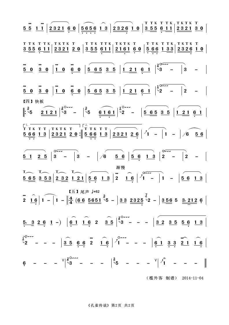 葫芦丝独奏曲谱 孔雀传说