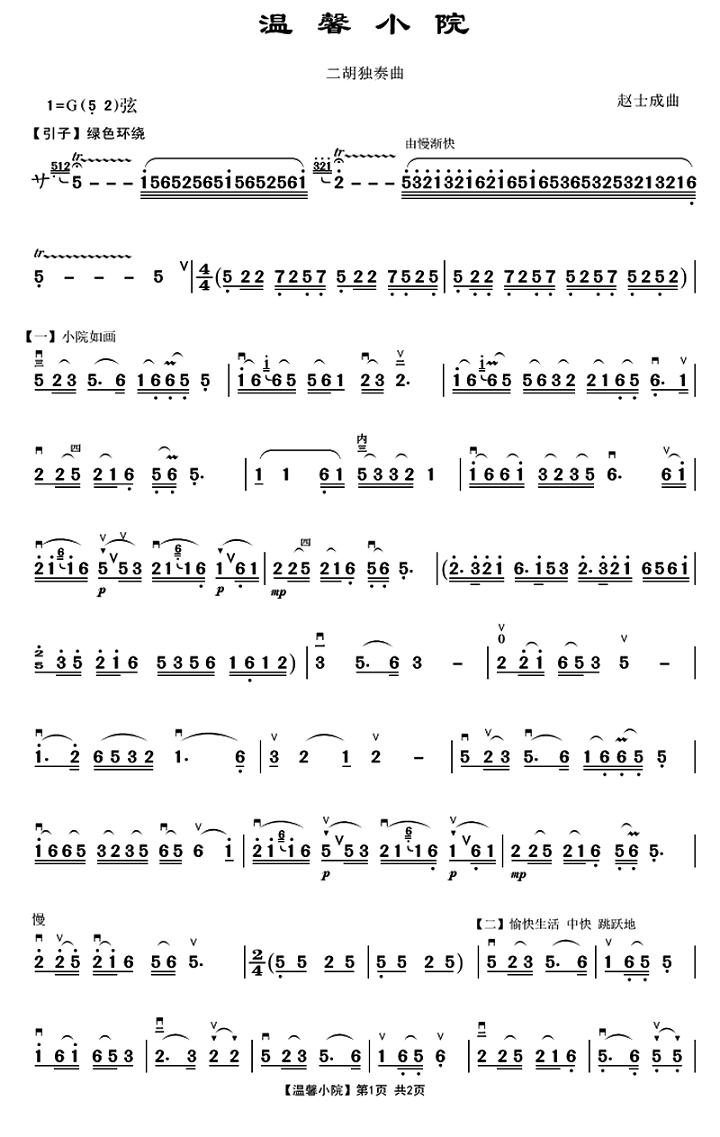 二胡独奏曲谱:《温馨小院》