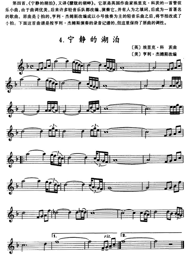 小号曲谱:《宁静的湖泊》_乐谱推荐_中音在线