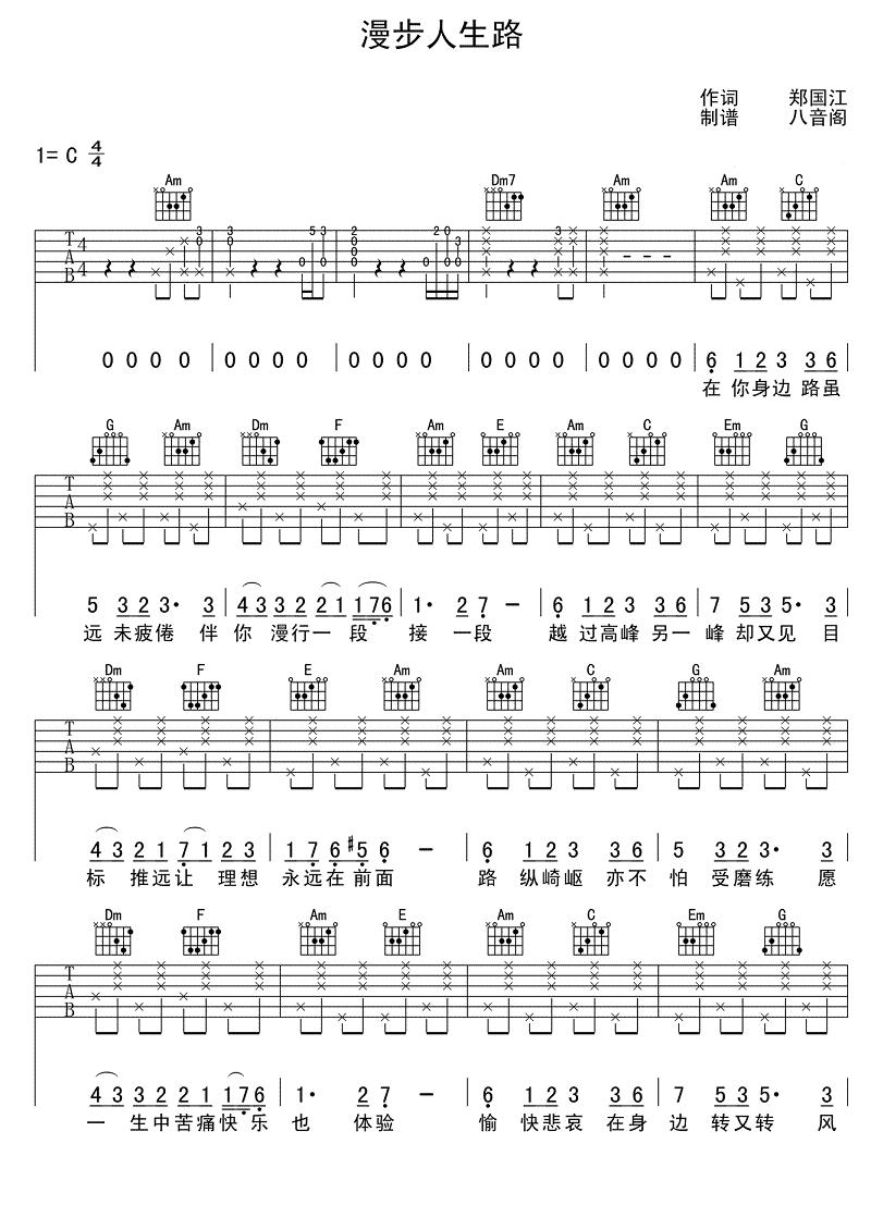 吉他曲谱:《漫步人生路》