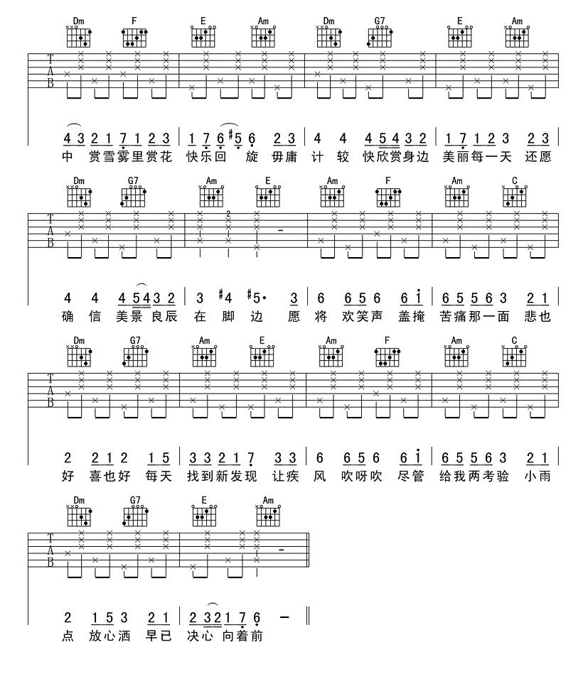 吉他曲谱 漫步人生路