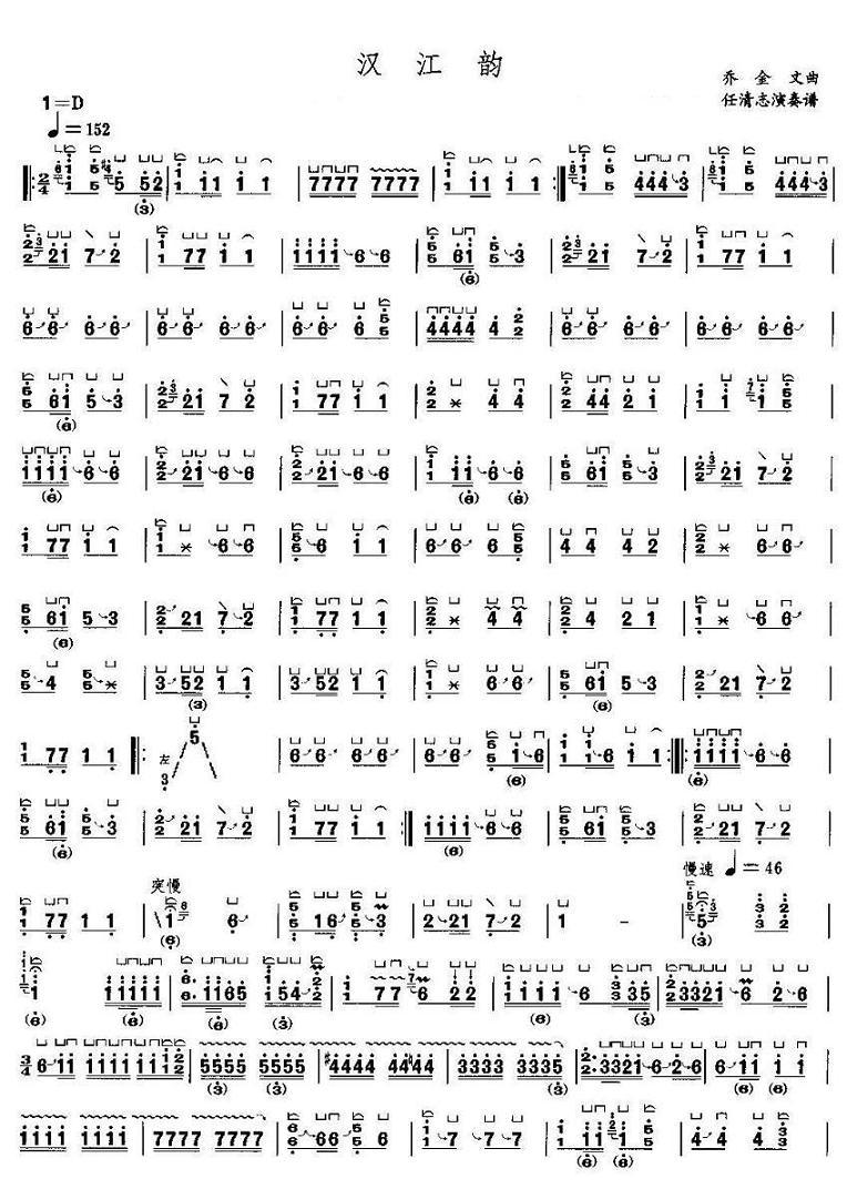 藏韵歌谱-古筝曲谱 汉江韵