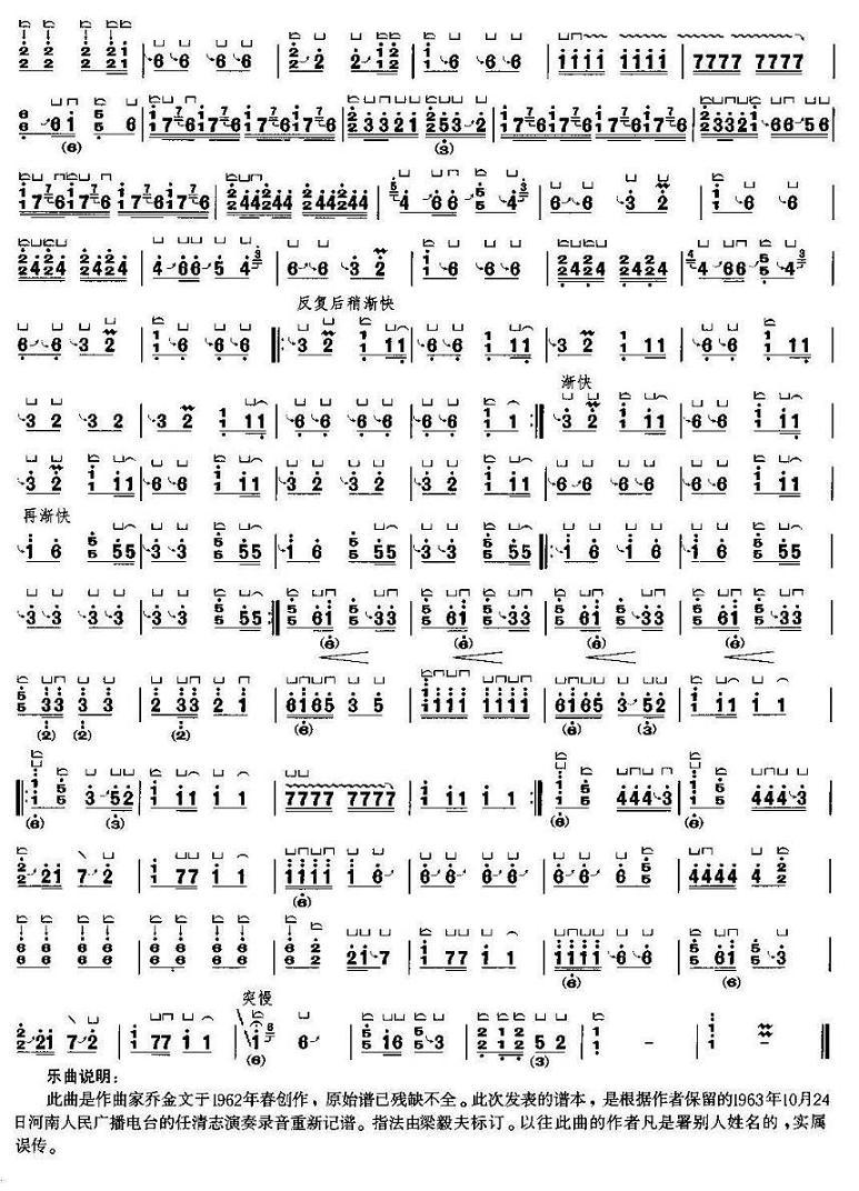 古筝曲谱 汉江韵