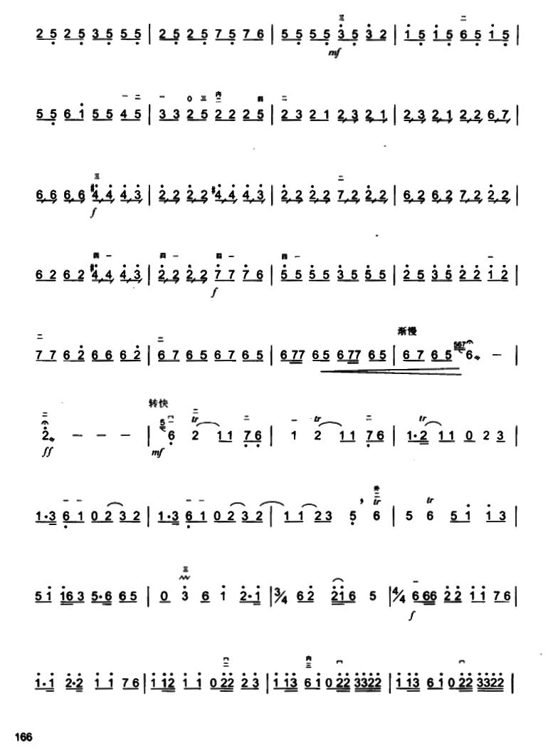 二胡独奏曲谱:《大浪淘沙》