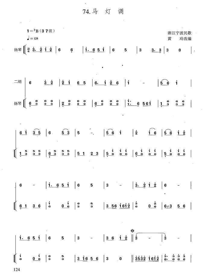 扬琴伴奏曲谱 马灯调