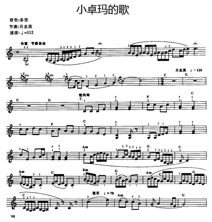 电子琴曲谱 小卓玛的歌