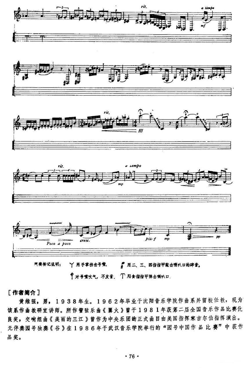 红杉谷曲谱_丰田红杉