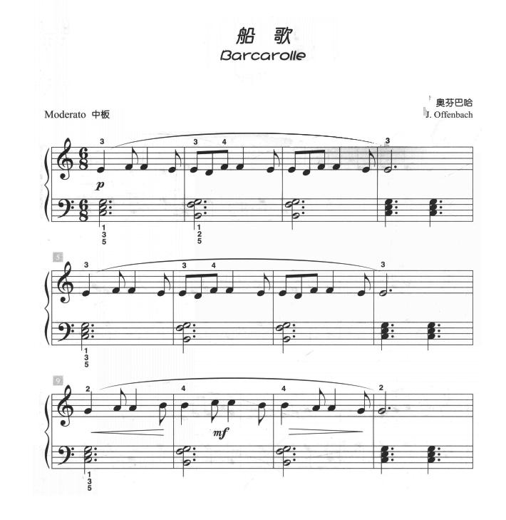 钢琴曲谱:奥芬巴赫《船歌》