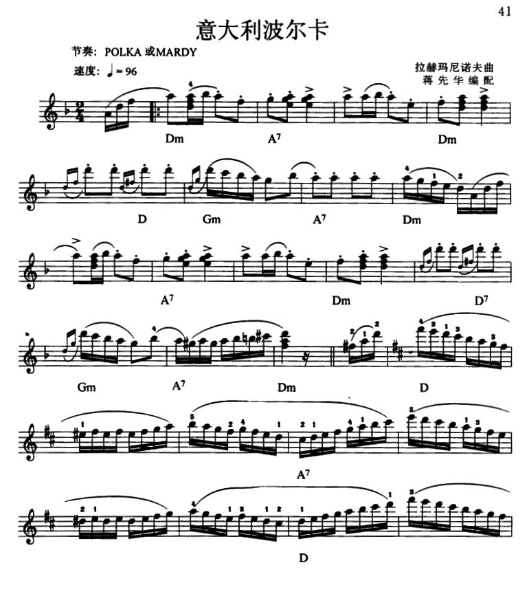 电子琴曲谱 意大利波尔卡