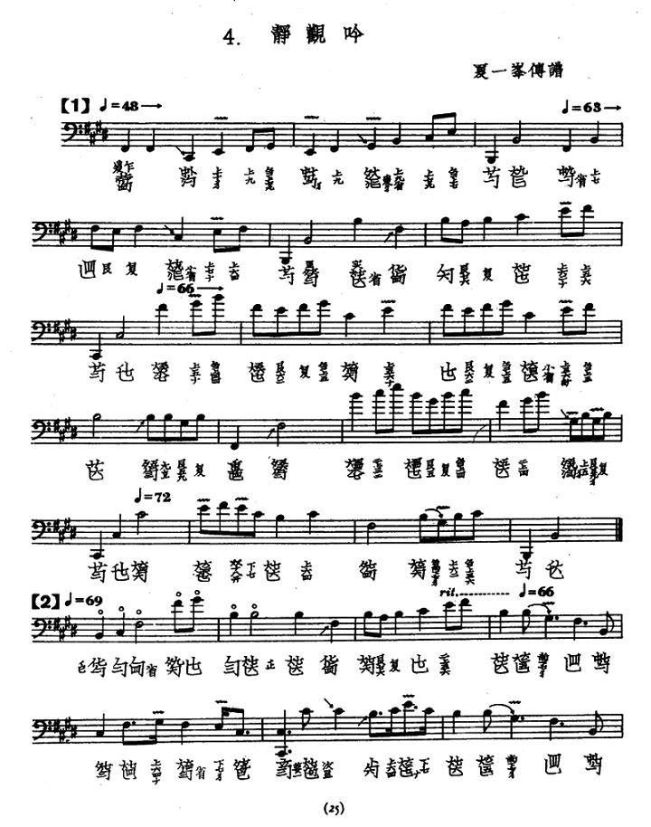 古琴曲谱:《静观吟》