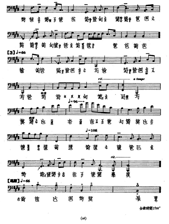 古琴曲谱 静观吟