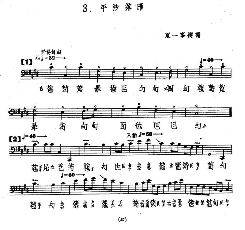 古琴曲谱 平沙落雁