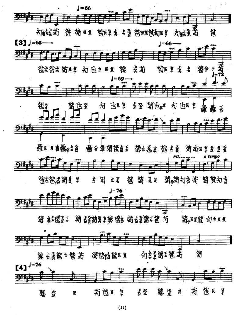 古琴曲谱:《平沙落雁》图片