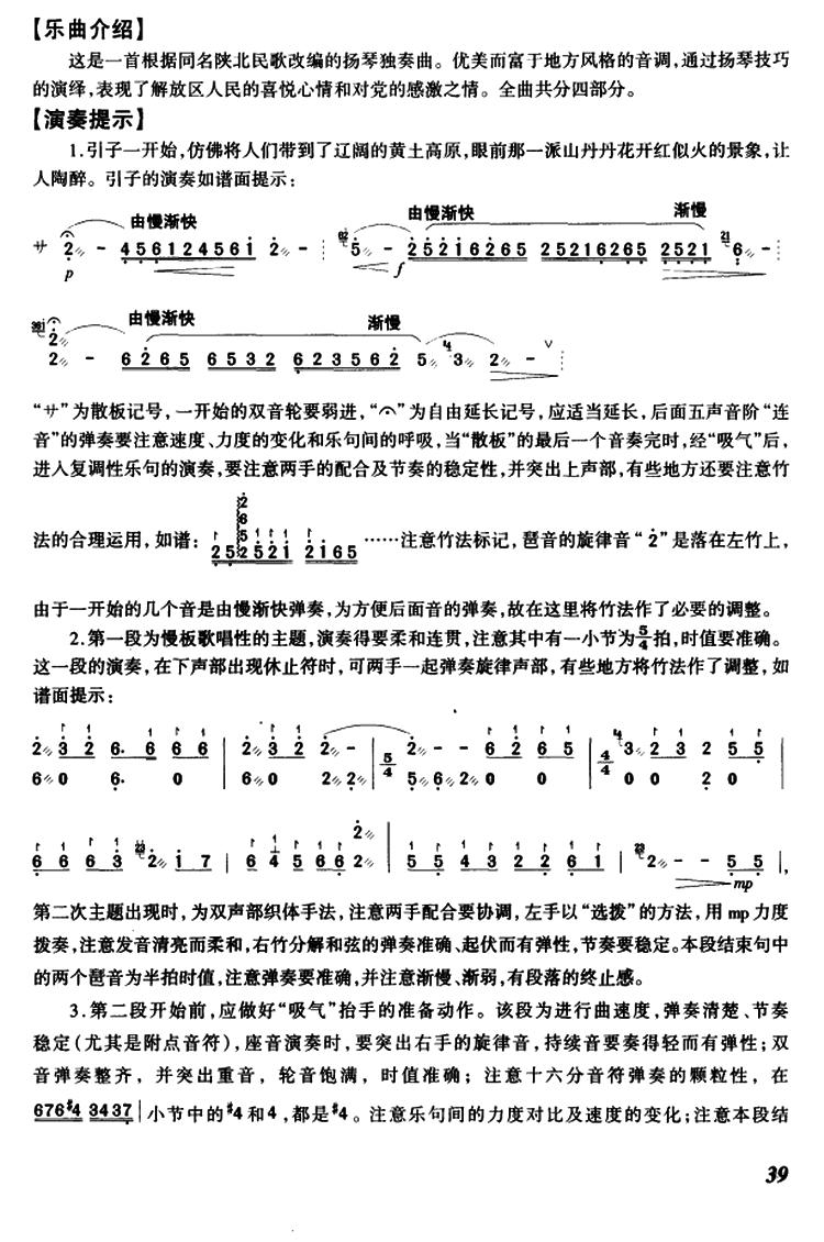 67扬琴曲谱:《山丹丹花开红艳艳》
