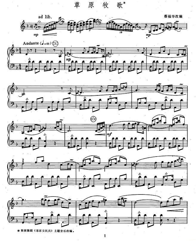 手风琴曲谱 草原牧歌