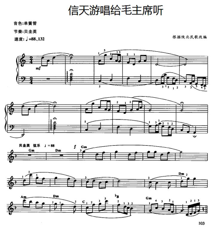 电子琴曲谱:《信天游唱给毛主席听》