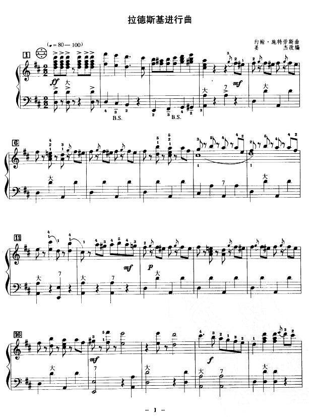 手风琴曲谱:《拉德斯基进行曲》