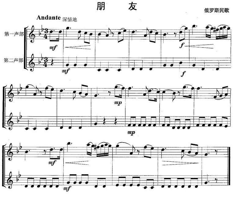 长笛曲谱 俄罗斯民歌 朋友