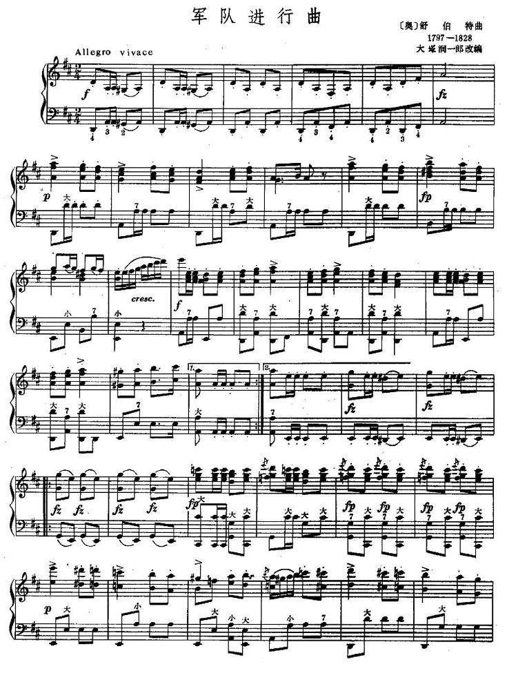 手风琴曲谱 军队进行曲