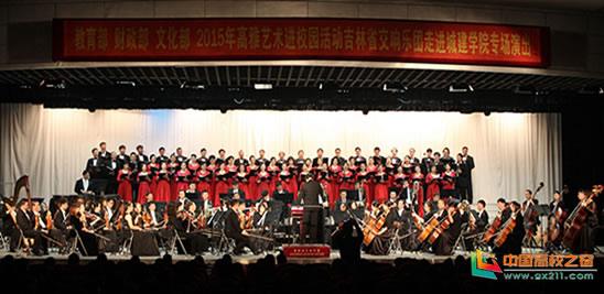 2015年4月24日下午,吉林省交响乐团高雅艺术进校园音乐会在吉林建筑大学城建学院礼堂大厅举行,城建学院全体14级学生参加了这场音乐盛典。针对这群年轻的观众,吉林省交响乐团专门设计了边讲解边演奏的出演形式,使更多的学生能够了解古典音乐,了解欣赏交响乐的基本常识。吉林建筑大学城建学院学工处处长董荣,院团委徐晓霞老师、尹泽西老师,以及吉林省交响乐团的领导,与我院师生共同观看了整场演出。