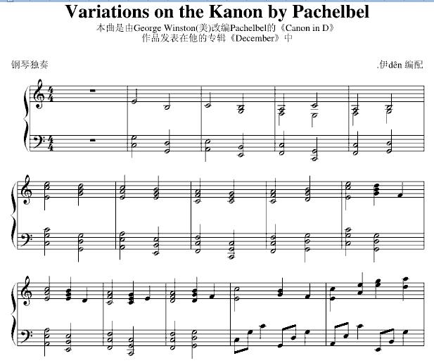 钢琴曲谱:帕赫贝尔-pachelbel  卡农—情感100%